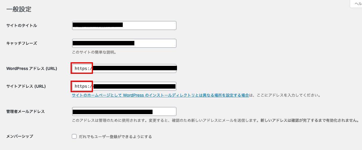 アドレス(URL)変更