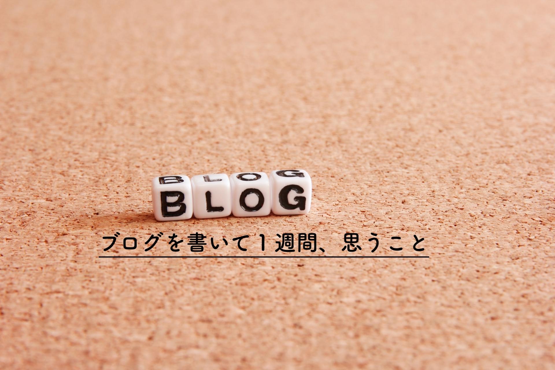 ブログを書いて1週間、思うこと