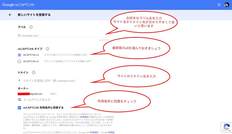 google recaptcha 入力画面