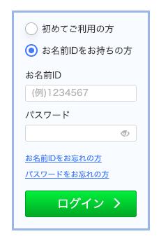新規登録かログイン