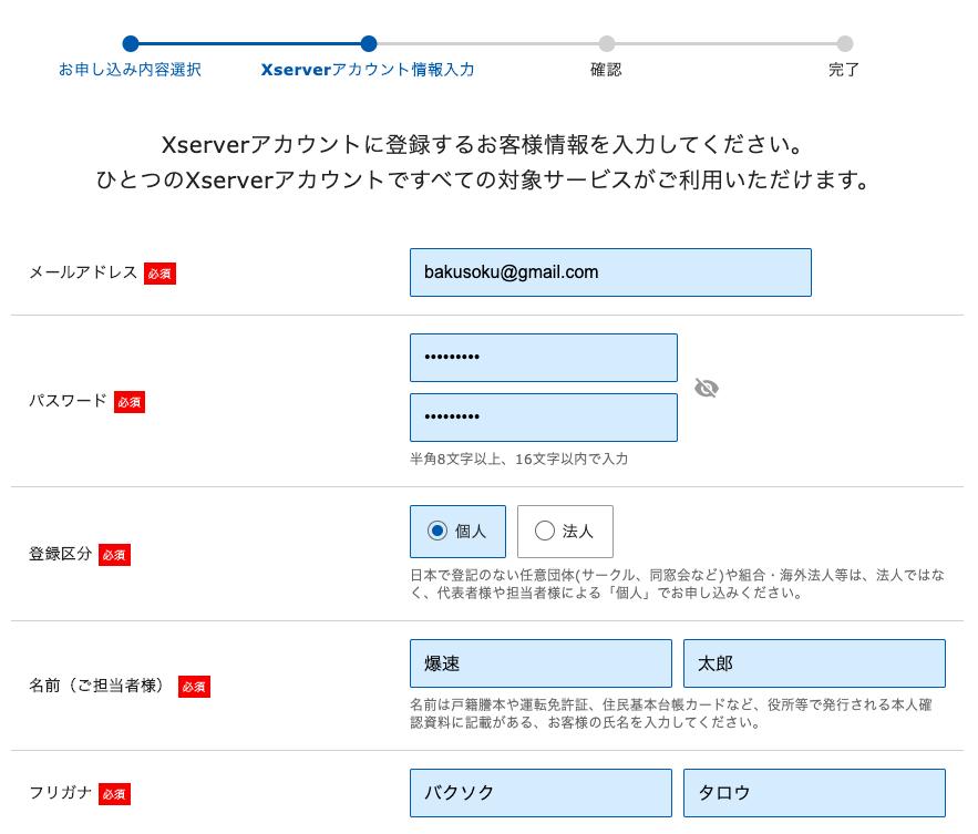 Xserverアカウント登録