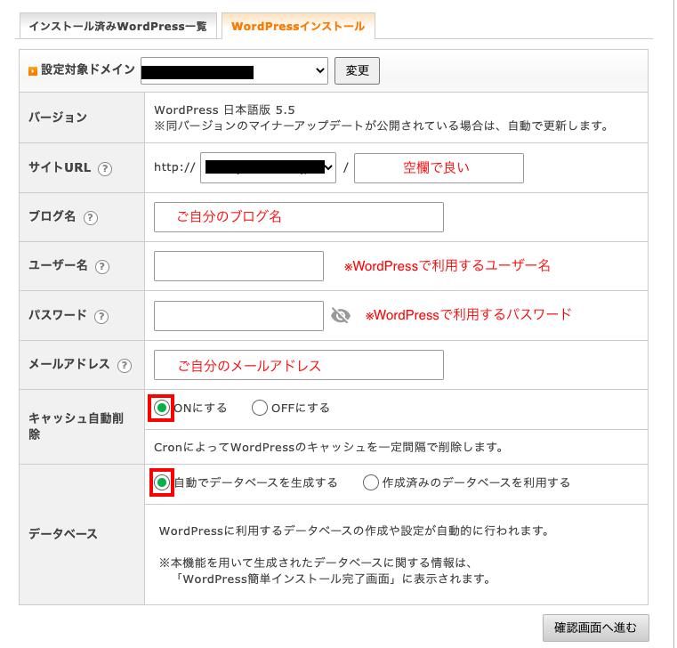 ブログ・サイト情報を入力