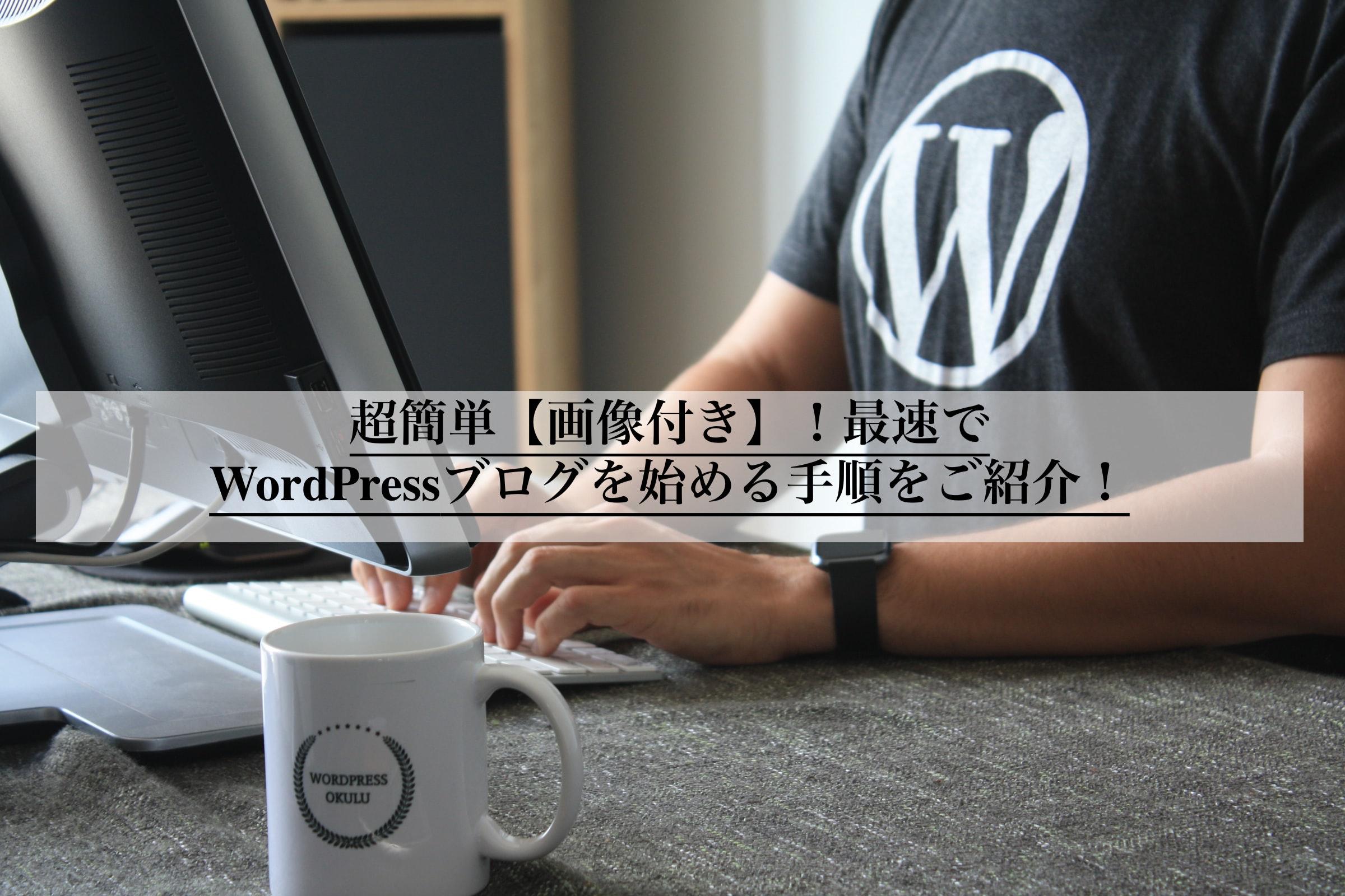 超簡単【画像付き】!最速でWordPressブログを始める手順をご紹介!