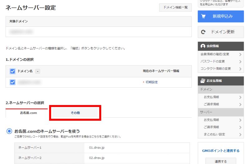 ネームサーバーの選択「その他」をクリック