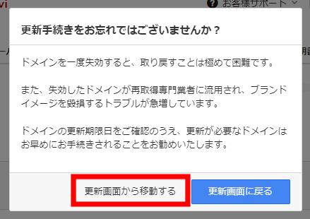 更新手続き画面がでたら、「更新画面から移動する」をクリック