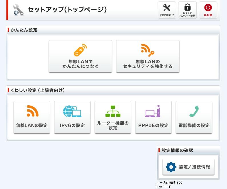 softbank-wifi-setup