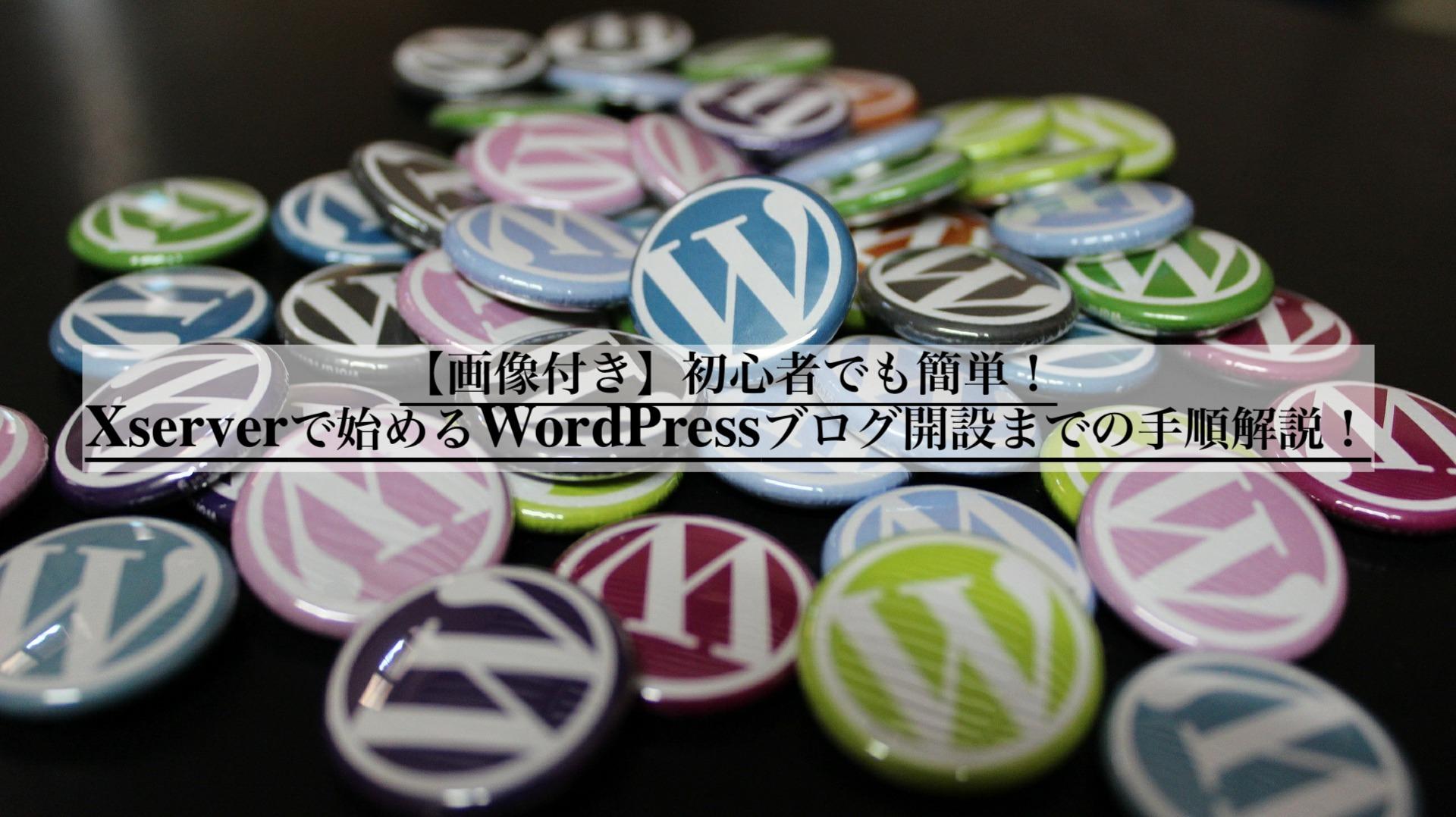 【画像付き】初心者でも簡単!Xserverで始めるWordPressブログ開設までの手順解説!