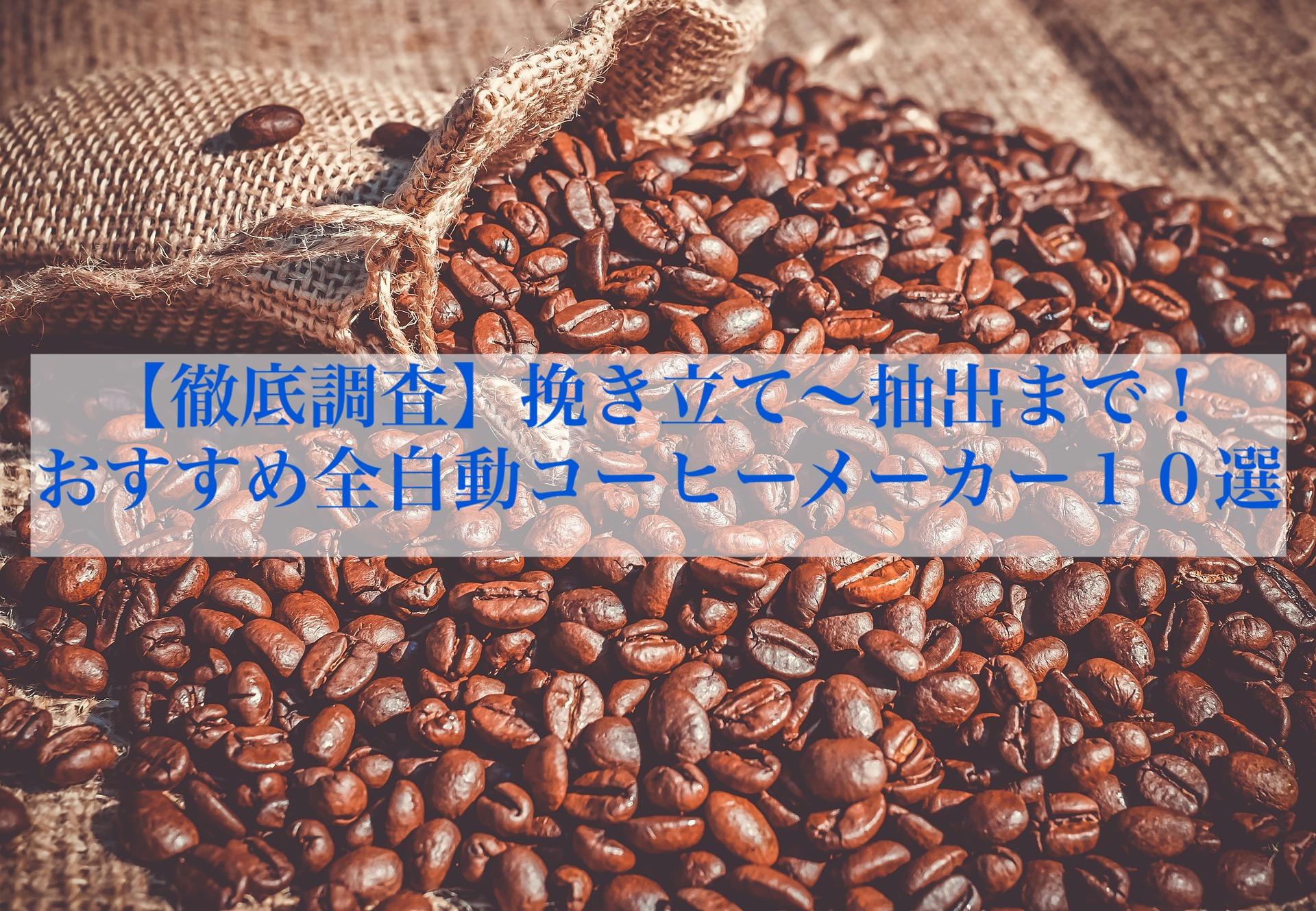 【徹底調査】挽き立て〜抽出まで!おすすめ全自動コーヒーメーカー10選
