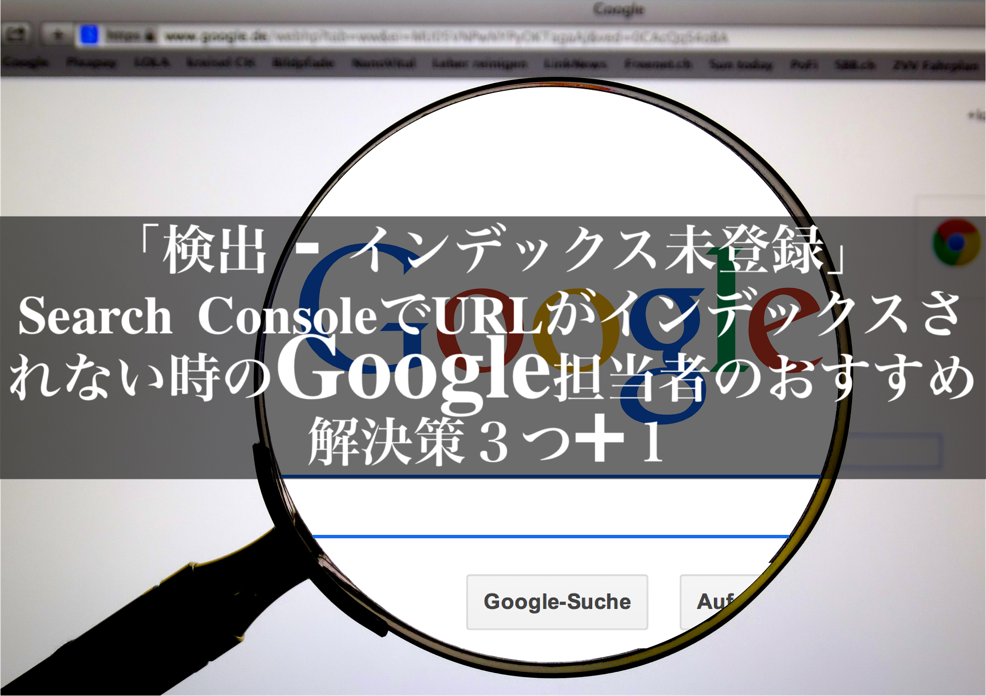 「検出 - インデックス未登録」Search ConsoleでURLがインデックスされない時のGoogle担当者のおすすめ解決策3つ+1