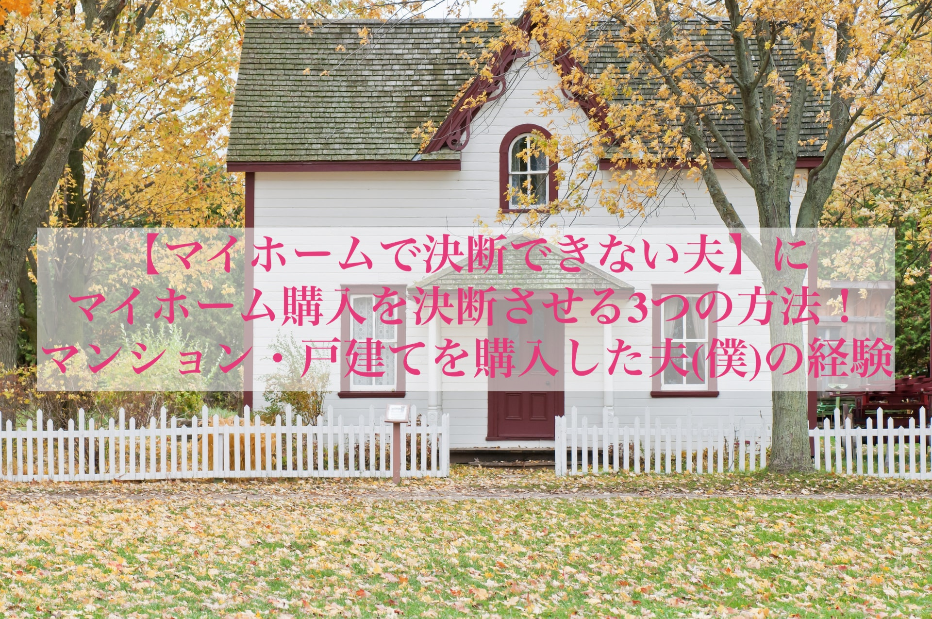 【マイホームで決断できない夫】に マイホーム購入を決断させる3つの方法! マンション・戸建てを購入した夫(僕)の経験