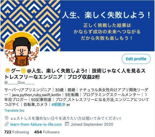 Twitter運用3ヶ月目