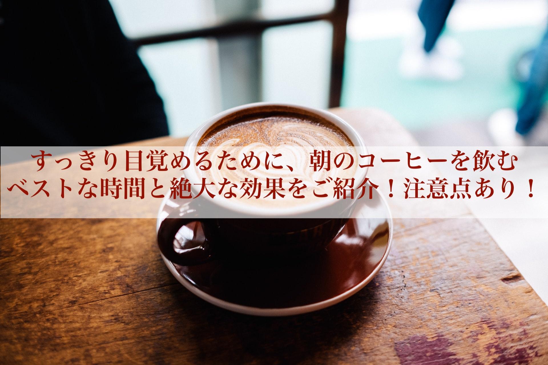 すっきり目覚めるために、朝のコーヒーを飲むベストな時間と絶大な効果をご紹介!注意点あり!