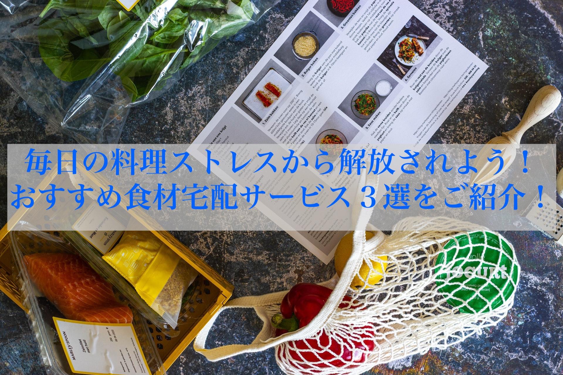 毎日の料理ストレスから解放されよう!おすすめ食材宅配サービス3選をご紹介!