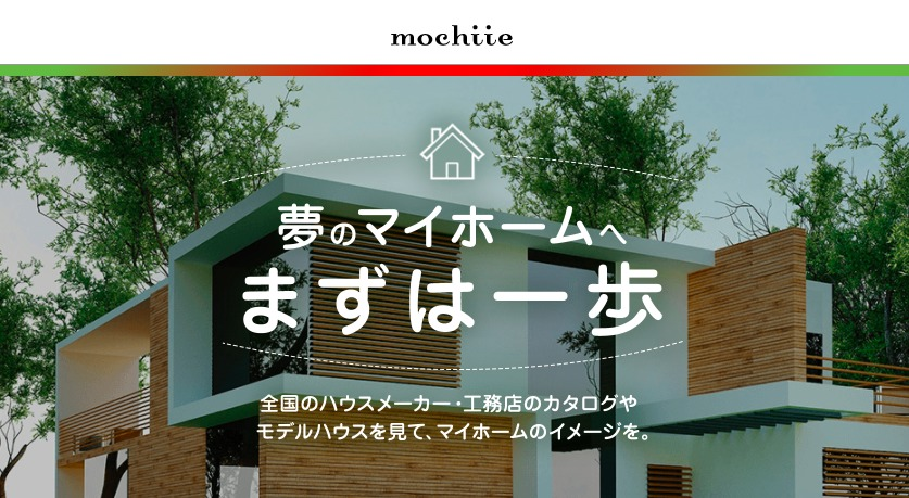 【マイホーム計画の情報は効率的に収集したい!】あなたの夢を叶えるハウスメーカー・工務店を「持ち家計画」で検索・一括資料請求